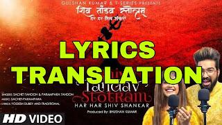 Shiv Tandav Stotram Lyrics in English | With Translation | – Sachet Parampara