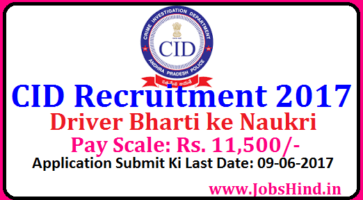 CID Recruitment 2017