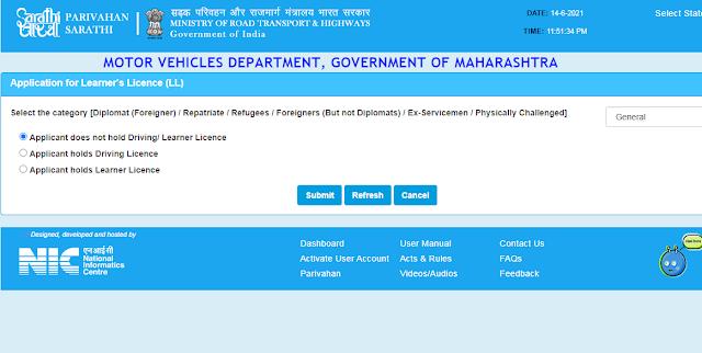 घरबसल्या ऑनलाईन लायसन्स कसे काढावे? How to apply for driving licence marathi