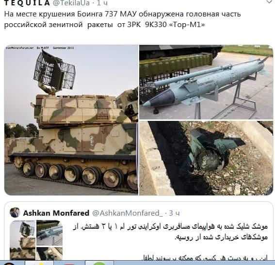 Иран признал факт уничтожение украинского Боинга ПВО Ирана