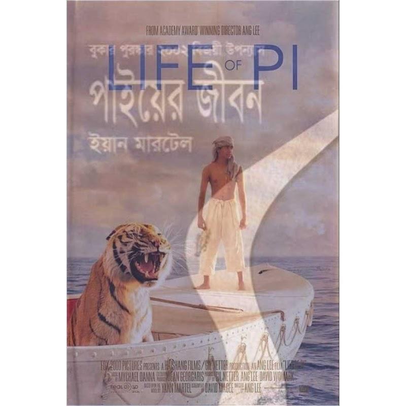 লাইফ অব পাই ইয়ান মার্টেল Pdf Download || Life of Pi Yann Martel Pdf book