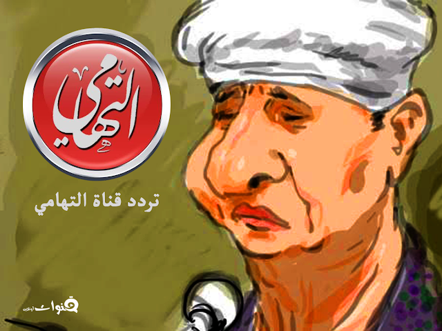تردد قناة الشيخ ياسين التهامي الجديد 2020 على النايل سات