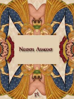 Νεσσι Λυκοσ Cover