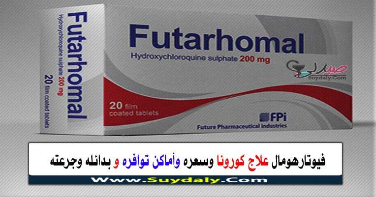 فيوتارهومال أقراص 200 مجم Futarhomal Tablet علاج فيرس كورونا المستجد علاج كوفيد 19 الجرعة والسعر في 2020 والبديل