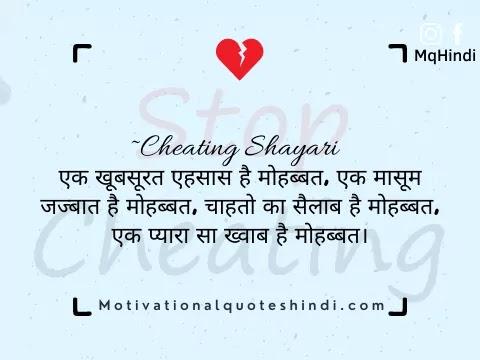 Cheating Husband Quotes In Hindi
