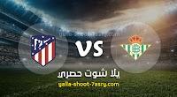 نتيجة مباراة اتليتكو مدريد وريال بيتيس اليوم الاحد بتاريخ 22-12-2019 الدوري الاسباني