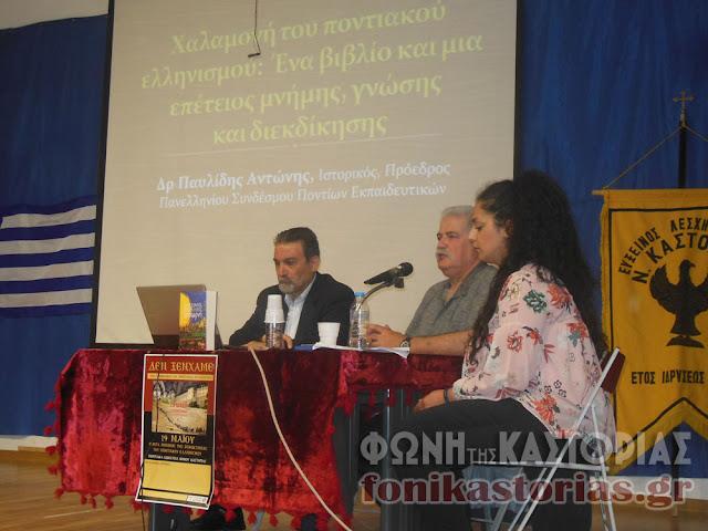 Ξεκίνησαν οι εκδηλώσεις για την 99η επέτειο Μνήμης Γενοκτονίας του Ποντιακού Ελληνισμού στην Καστοριά