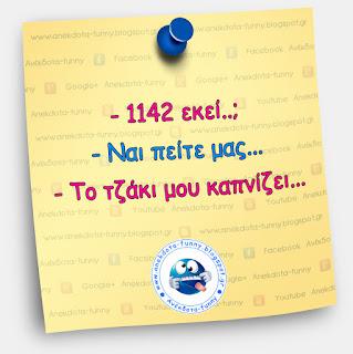 Αστεία με το 1142