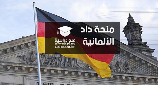 منحة الهيئة الألمانية للتبادل الثقافي لمرحلة الدرسات العليا (الماجستير و الدكتوراه (DAAD)