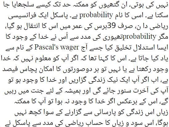 probability definition in urdu