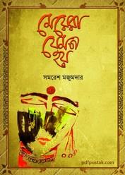 Meyera Jemon Hoy- Samaresh Majumdar pdf