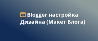 Blogger Дизайн - Макет блога