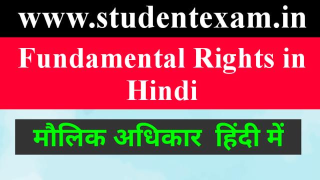 Fundamental Rights in Hindi PDF