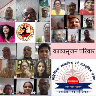 #JaunpurLive : काव्यसृजन महिला मंच ने काव्य गोष्ठी में पाया अंतर्राष्ट्रीय स्वरूप