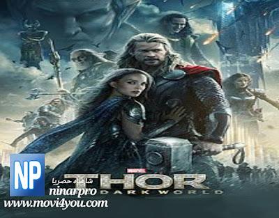 مشاهدة فيلم Thor: The Dark World 2013 مترجم كامل HD | نيناربرو