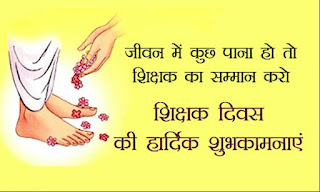 Teachers Day Wishes 2019 In Hindi
