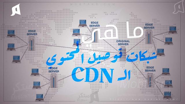 ما هو ال CDN ؟ وكيف يؤثر علي سرعة تصفح موقعك ؟ شرح ال CDN شبكة توصيل المحتوي