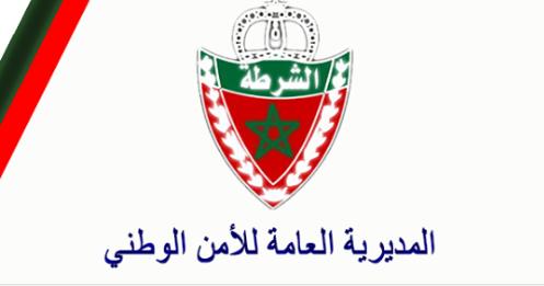 المديرية العامة للأمن الوطني مباريات توظيف 7858 منصب لولوج صفوف الأمن الوطني. آخر أجل 25 نونبر 2020