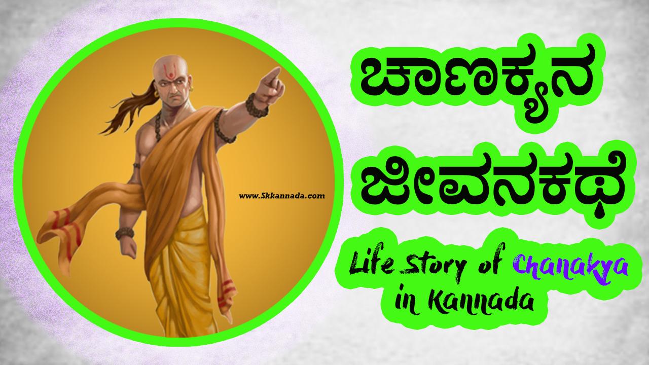 ಚಾಣಕ್ಯನ ಜೀವನಕಥೆ : Life Story of Chanakya in Kannada
