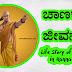ಚಾಣಕ್ಯನ ಜೀವನಕಥೆ : Life Story of Chanakya in Kannada - Kannada Stories