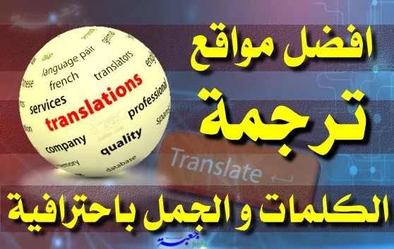 افضل مواقع الترجمة الصحيحة 2021