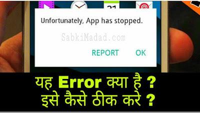 Unfortunately, App has Stopped' इस Error को कैसे ठीक करे ?