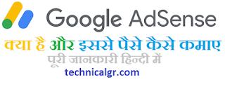 Google AdSense kya he our isse paise kaise kamaye ?