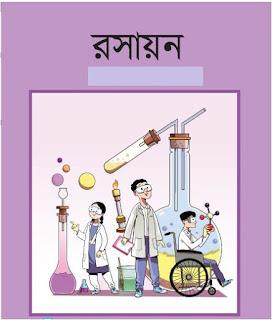 Chemistry book in bengali PDF Download