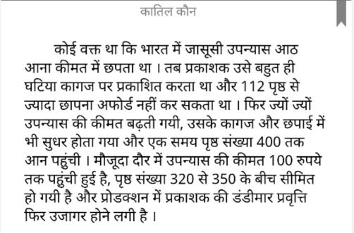 Katil Kaun Hindi PDF Download Free
