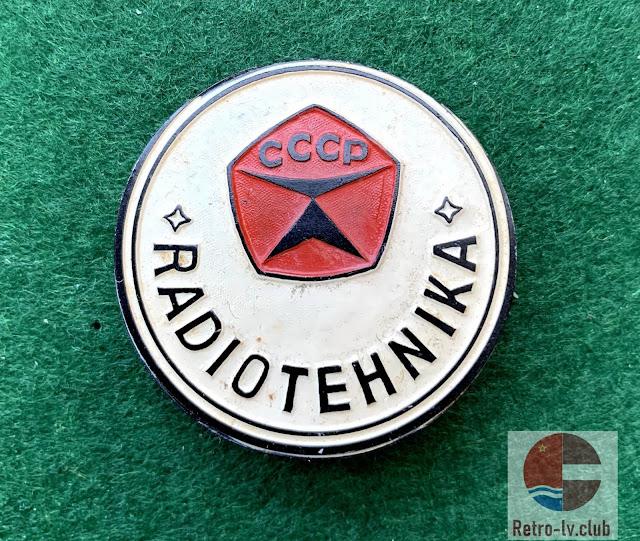 Radiotehnika RRR значок