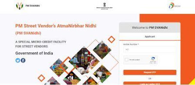 प्रधानमंत्री स्वनिधी योजना Online