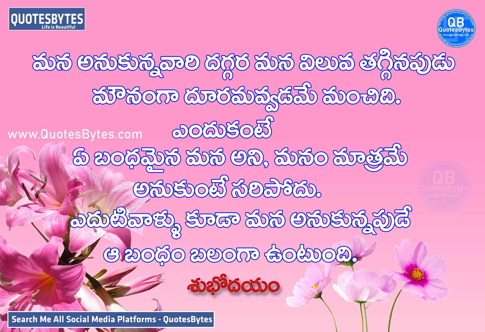 good morning images in telugu-Image of Inspirational Good Morning Quotes in Telugu