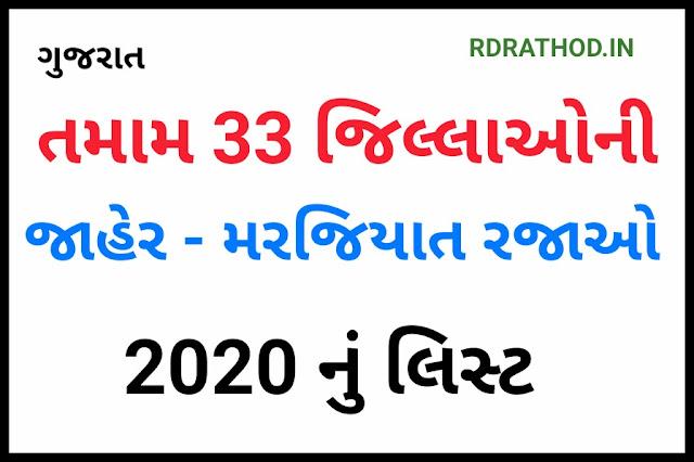 Gujarat All District Primary School Jaher ane Marjiyat Raja List 2020 PDF