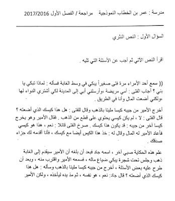 نماذج أسئلة امتحان لمادة اللغة العربية للصف السابع