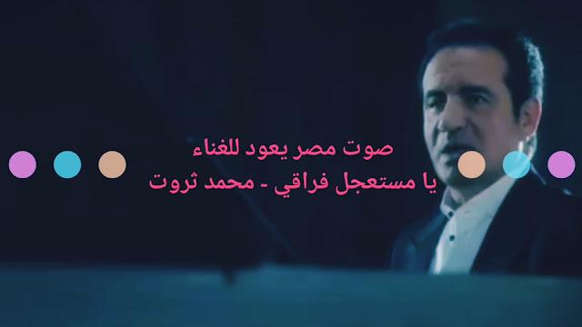 """صوت مصر الفنان القدير """"محمد ثروت"""" يعود بكليب """"يا مستعجل فراقي""""."""