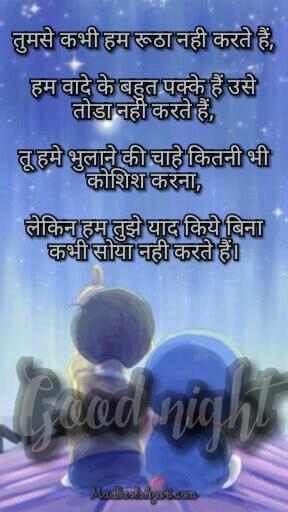 Good Night Images With Love Shayari