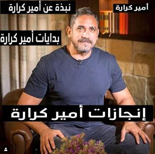 بدايات أمير كرارة - الأعمال والإنجازات