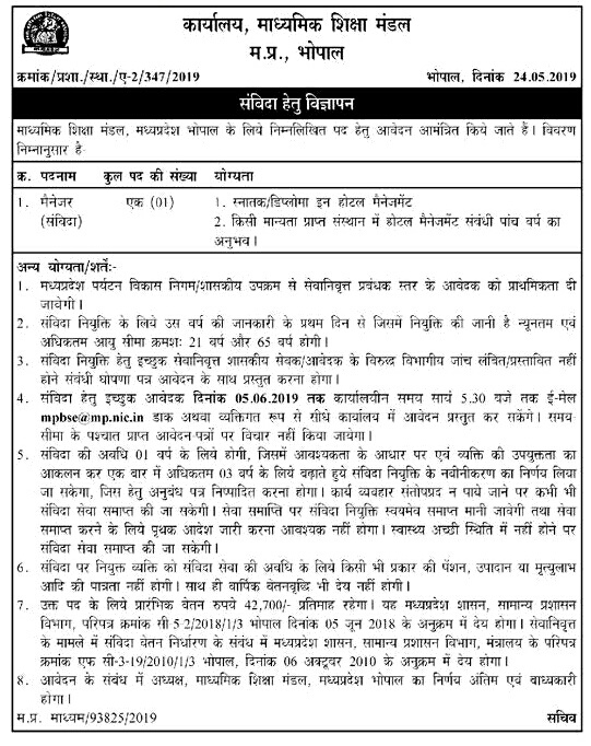 MPBSE Recruitment 2019 Notification