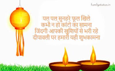 Happy Diwali Shayari 2019 Wishes SMS Greetings Quotes