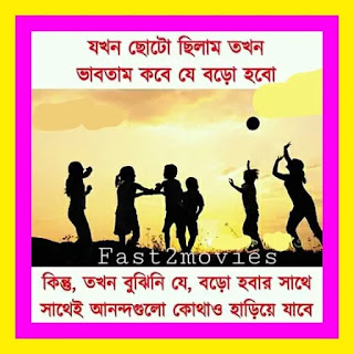 Hindi Bangla Status | Top 10 New Bangla Status | হিন্দি বাংলা স্ট্যাটাস