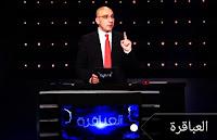 برنامج العباقرة للروائى عصام يوسف على قناة القاهرة والناس