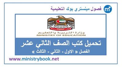تحميل كتب الصف الثاني عشر الابتدائي الامارات 2018-2019-2020-2021
