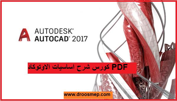 كورس شرح اساسيات الاوتوكاد PDF