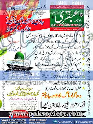 Ubqari Magazine January 2017
