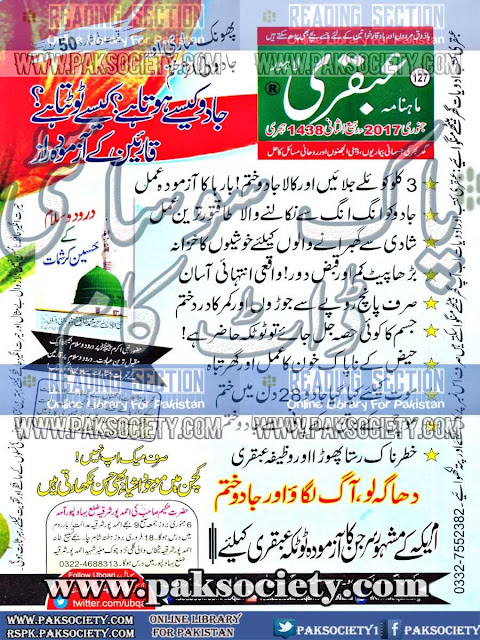 Ubqari Magazine January 2017 Online Reading