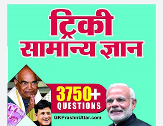 Important gk tricks hindi