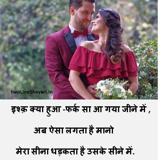ishq shayari pics, ishq shayari with images