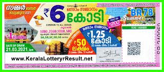 21.03.21 SUMMER Bumper BR 78 Lottery Result : Kerala Next Bumper