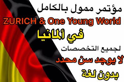 مؤتمرات مجانية 2020| مؤتمر ZURICH و One Young World في ألمانيا 2020