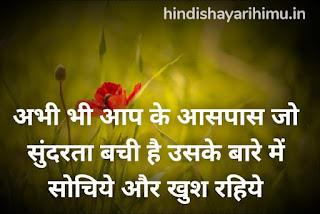 सुविचार english to hindi | सुविचार meaning in english